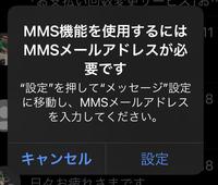 iPhoneのMMSメールとは何でしょうか? 設定しないといけないものなのでしょうか? 今日の夕方、ネットが繋がらず設定をリセットしたので、iMessageの画面開く度に画像の内容が出てきて困っております。