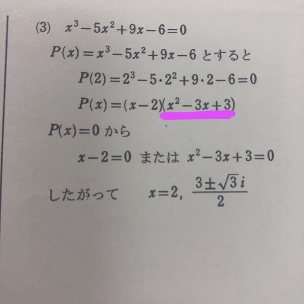 数2 因数定理 印のついている(X²-3X+3)の出し方が分かりません。どのように計算すれば出てきますか?