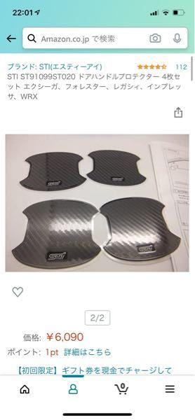 質問です。 日産デイズのドアノブにSTIのドアハンドルプロテクターを貼りたいんですけどサイズ感はちょうどいいですか?