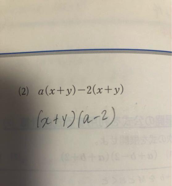 因数分解でこの問題がどうしてこの答えになるのか分かりません