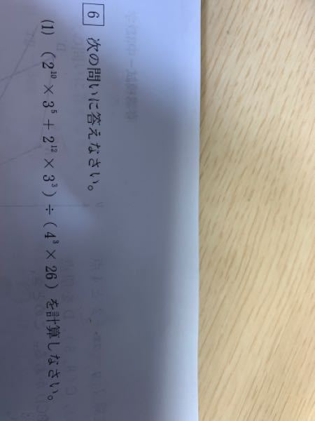 (1)の問題が分からないので解説してほしいです。 答えは216です よければ紙などに書いてもらえるとありがたいです… よろしくお願いします