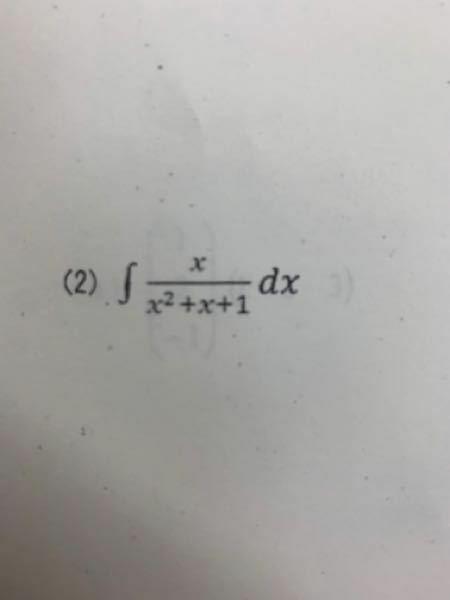 写真の不定積分の解き方を教えてください。