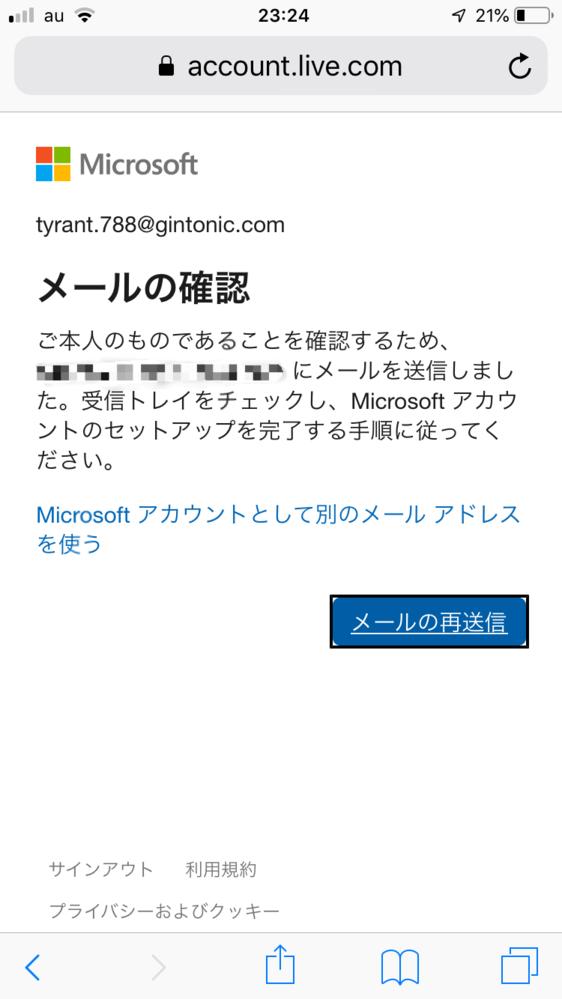 Microsoftのメール(?)というのはどこで確認すれば良いのでしょうか? Microsoftにアカウントをサインインするたびに本人確認で登録したメールアドレスに番号を送りました。という画面が出るのですが、 yahooメールのようにメールを受信するところがなくないですか?ちなみにドメインは適当に打ちました。