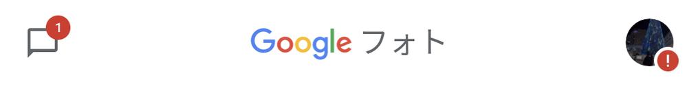 Googleフォトで自分のプロフィール画像の上に赤いビックリマークが付いてるんですけどこれはどういう状態なんですか?? わかる方教えてくれませんか