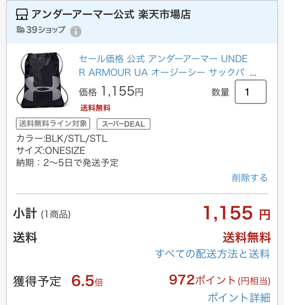 楽天市場スーパーセール 楽天ポイントがいまいちよく分からないのですがこの場合は実質183円で購入できる、って事ですか??