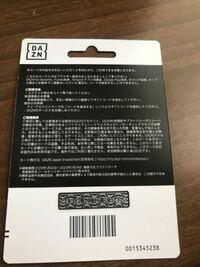2020/1201に購入した際にコストコで貰ったDAZNの3ヶ月無料のプリペイドカードはまだ使えますか?