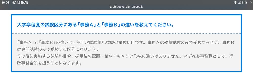 静岡市役所の採用試験では、事務Aが教養科目のみ、事務Bが専門科目のみ、となっていますが、 どちらか一方を勉強すれば良いということでしょうか。 どのサイトを見てもどちらも勉強した方が良いと記載され...