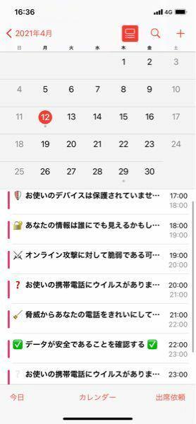 レポートを書く為サイトを漁っていたら カレンダーにアクセスしますか みたいなものが出てきて よく分からず了解 したらカレンダーにこのようなものが出てきました。 これは無視しても大丈夫なものですか? (カレンダーは別アプリを利用しているのでこれには祝日しかのっていないです)