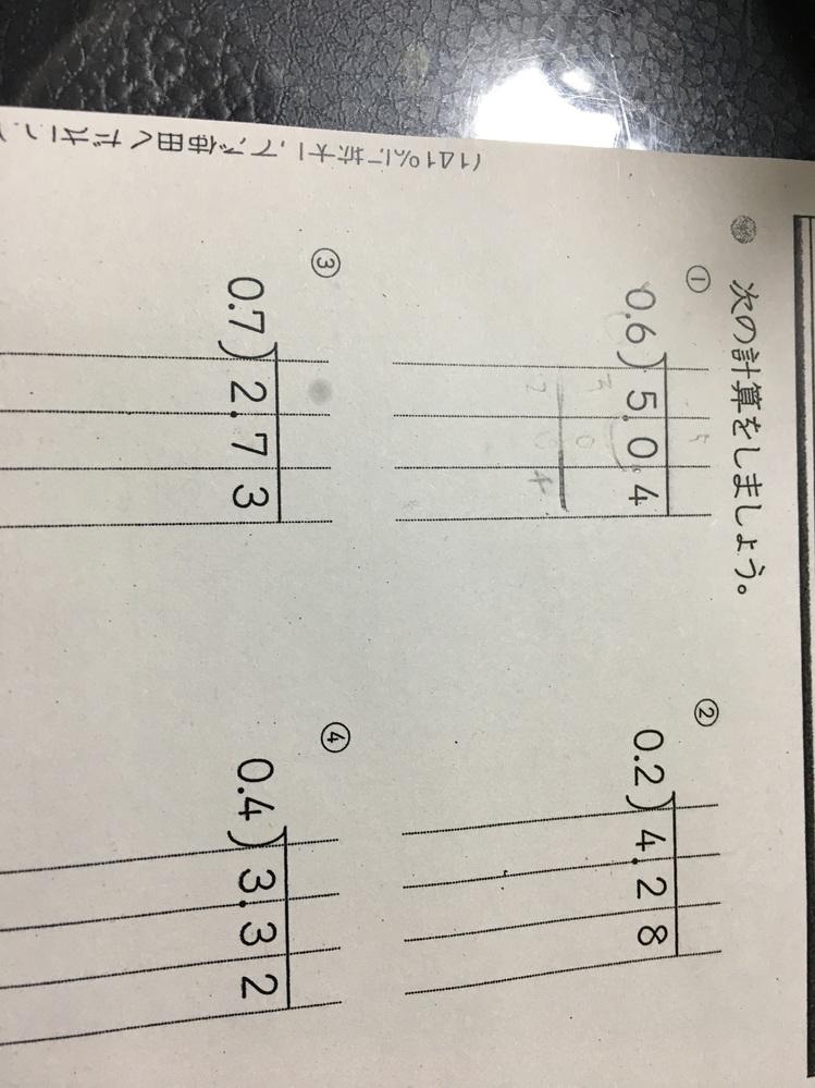 こちらの割り算、計算の仕方を教えていただけませんか。 小学生6年の問題になります。 よろしくお願いします。