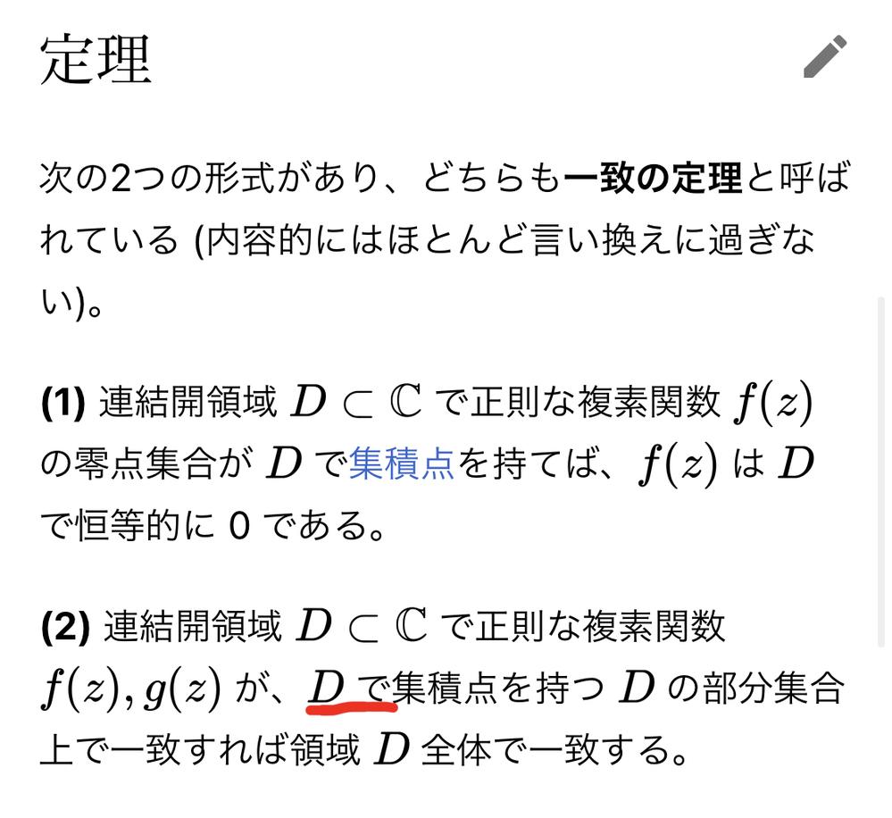 これはwilipediaの「一致の定理」のページからの抜粋なんですが、赤線の「Dで」は必要な文言ですか? Dの部分集合が集積点を持つならそれは当然「Dで」だと思うんですけど