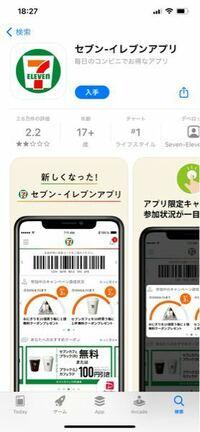 セブンイレブンアプリはnanacoカードと同じ役割は果たしますか?またセブンのコピー機でも利用可でしょうか?