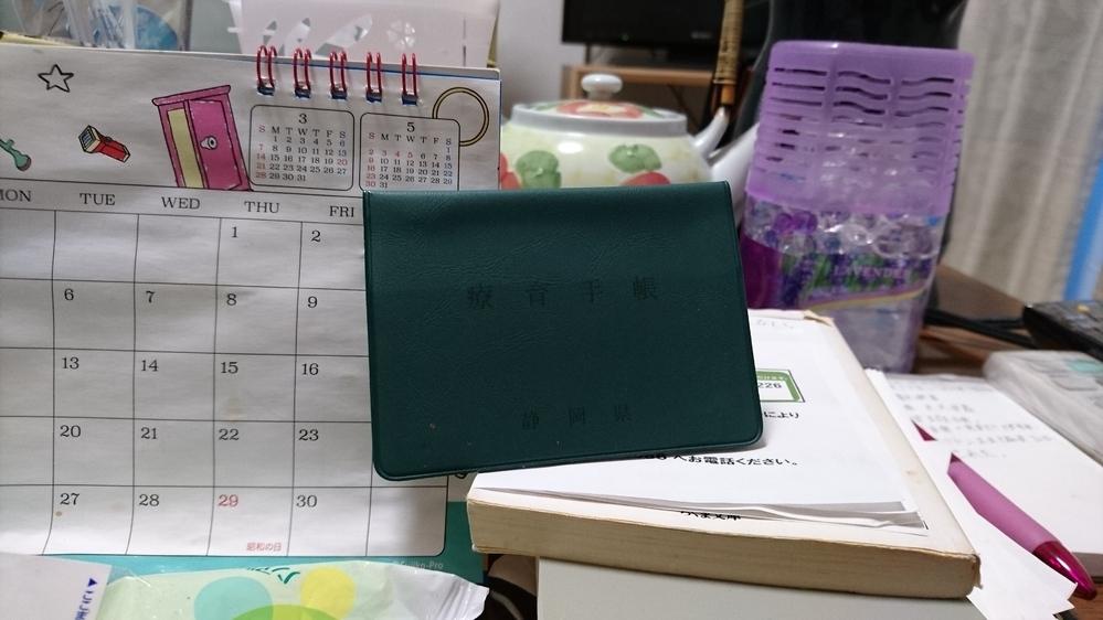 賃貸アパートの騒音相談 私は静岡県西部地域在住です。 私は静岡県知的障害者更生相談所の方、静岡県西部地域の精神医療機関の医師の診察の知能テストの診断書に基づき、軽度知的障害者2級Bと判定されました。 軽度知的障害者2級Bと判定された後、静岡県療育手帳交付規則第4条の規定に基づき静岡県県知事から療育手帳を交付して頂きました。 療育手帳を交付して頂いた後、静岡県西部地域の年金事務所...