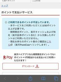楽天カードのクレジット代のポイントでの支払いについて質問です。 クレジット代の支払いにポイントを使いたいのですが以下の表示が出て出来ません 50ポイント以上ありますし期間限定でもありません ポイントで支...