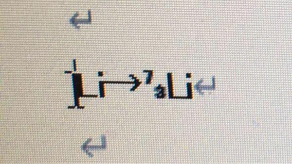 リチウムを元素記号、質量数、原子番号を使ってパソコン上(Windows xp)で表記したものですが、左側の2つの数字の揃え方が分からないです。教えていただけないでしょうか。