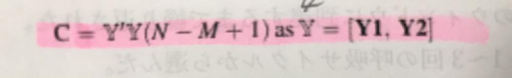 【至急】 この式の「as Y」、というのはどういう意味ですか? Y'Y(N-M+1)をこれ以降はYと表記する、という意味で合ってますか?