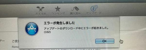 Mac初心者です アップデートできないのですが原因は何ですか? 詳しい方教えて欲しいです