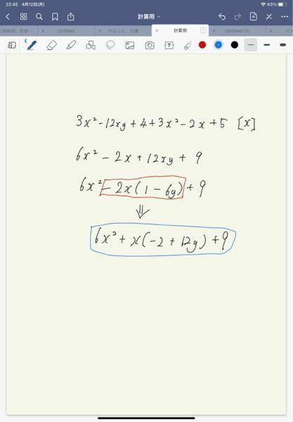 数1降べきの順の問題です。 この問題では青で囲まれたものが正解みたいなのですが、何故赤で囲まれたような答え方はいけないのですか。 回答お願いします!