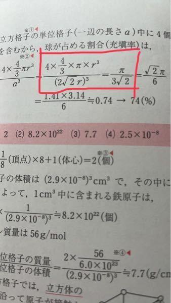 面心立方格子の充填率の計算についてです。写真の所なんですが、どうして分母が3√2になるのでしょうか?