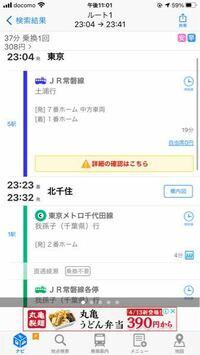 東京駅から亀有までいく時、常磐線に乗りますがわざわざ北千住で乗り換えするんですか? メトロ乗ってもまた常磐線になるんだから乗り換えなくてもよくないですか?
