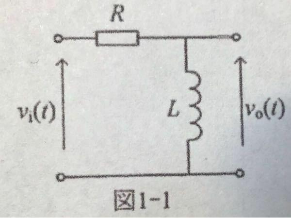 電気回路の問題です。よろしくお願い致します 電圧、電流の変数名において、太字はフェーザを表し、小文字は瞬時値を表す ①図の抵抗R、インダクタンスLで構成される回路において、入力に実効値Vi、角周波数ωの正弦波電圧vi(t)を加えた。入力電圧vi(t)の実効値Viに対する出力電圧vo(t)の実効値Voの比をゲインGとして定義する。G=Vo/Vi 。このとき、Gをω、R、Lを用いて式で表し、Gが...