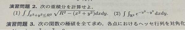 演習問題2の(1)、(2)を教えてください