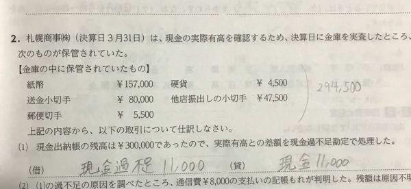 (1)の問題で、金庫に保管された実際有高294,500に対し、現金出納帳の残高が300,000であった為、現金過不足は5,500だと思うのですが、何故11,000になるのですか?詳しい方いらっしゃいましたらご教授下さい ♂️