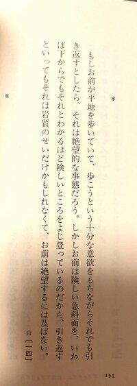 どなたかこの文章が書かれた本の名前を知っている方はいますでしょうか? 教えて頂きたいです (T_T)