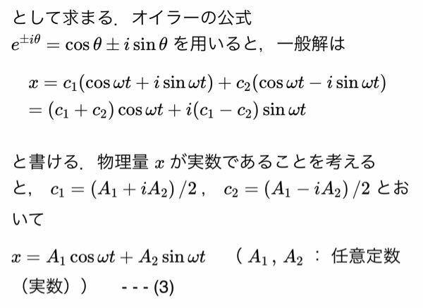 私の求める答えがどうしても x = Acosωt - Bsinωt になるのですが、 サイトや教科書は x = Acosωt + Bsinωtとなっています。 どのように計算すれば、この答えになるのですか?