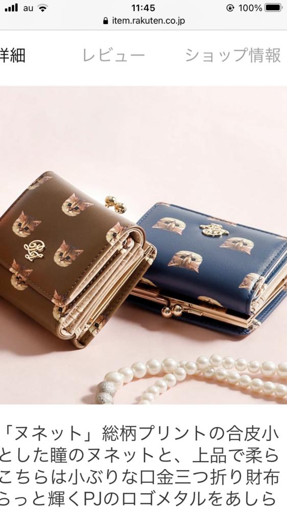 猫柄の財布を買おうと思うのですが、色で悩んでいます。ブラウンとネイビーどちらも可愛いくて。どちらがいいと思いますか?
