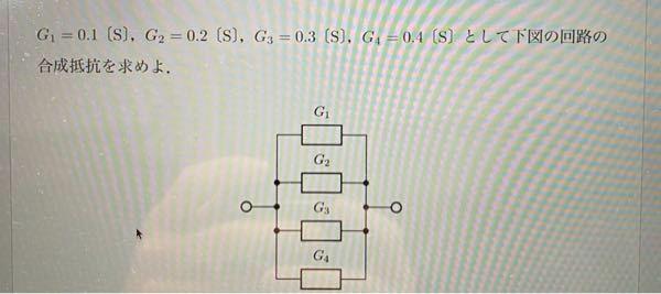 この電気回路の問題で合成抵抗を求めるのですが、 G=1/Rということなので10+20+30+40で100だと思うのですが合ってますか?