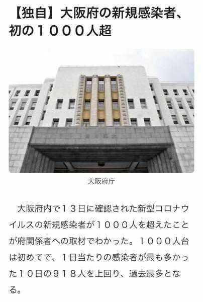 コロナ 大阪で1000人を超えました 東京も増えていますが、なぜ大阪はこんなに急激な増加なのでしょうか? 早くに解除してしまったからでしょうか?
