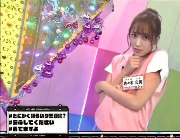 男性に質問。 この身体を押さえてカメラ目線で見つめている日向坂46・佐々木久美ちゃんが可愛いと思いますか?