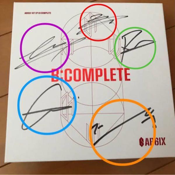 ab6ixのメンバーのサインで誰がどの色のサインか教えて欲しいです! 画像はお借りしました。