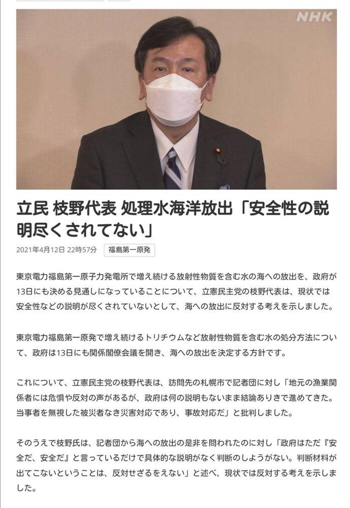 原発関連処理済水について、反日野党、韓国人、SNS五毛党員が喧しい昨今ですが、日本のテレビ局や新聞社の動きは、どうなのでしょうか?