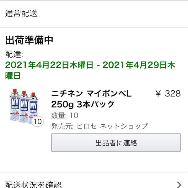 Amazonでこれ頼みました。 いつ頃届きますか?? 29日までにはかならずほしいです 29日過ぎて来ますか?