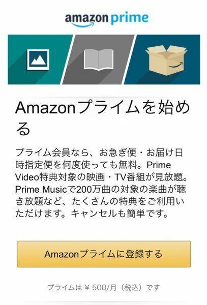 Amazonプライムに登録して、30日間無料体験を受けたいのですが写真にある、「Amazonプライムに登録する」のボタンを押したら、30日間無料体験できますか?
