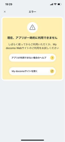 My docomoというアプリなのですが、いつになってもdアカウントをうつとこの画面になってしまいます。月の料金が見れません。 何が起きてるんでしょうか? 助けてください。
