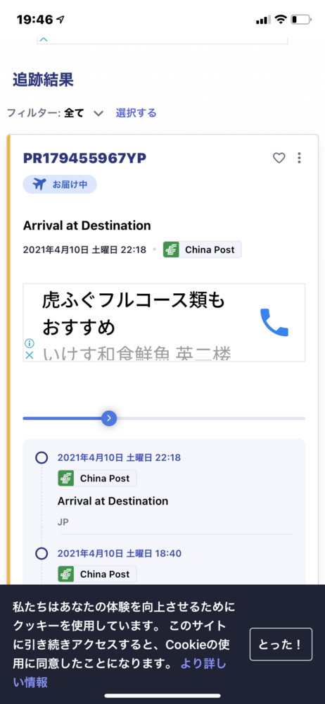 アリエクスプレスでの注文が、ship24で調べた結果、Arrival at Destinationのまま4日間動きません。 通常ですと2日以内に動くらしいのですが、届くか心配になりました。よくあ...