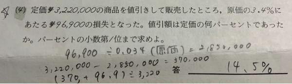 珠算・電卓実務検定1級の問題なんですが、 原価の出し方までは分かるのですが、 定価-原価して出た答え(370,000)と 損失となった96,600を足す最後の式が分かりません。 なぜ最後96,600を足すのでしょうか。 理由を良かったら教えて下さると幸いです