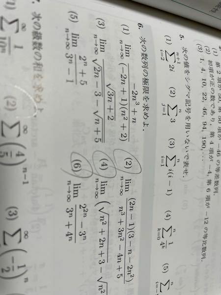 答えを教えてください 6の(2)です