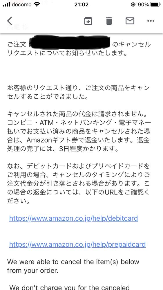 この前Amazonで返品してこの写真のようなメールが来たんですけどこれってほんとに返金されるのでしょうか… ちなみにコンビニで先払いしています。
