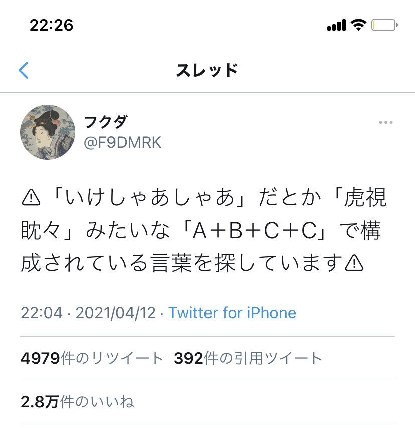 これはどういう意味ですか? Twitterで見て意味が理解できませんでした。