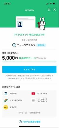 PayPayのマイナポイントを貰うには20000円チャージしなければ行けないのですか?