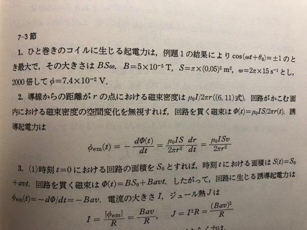 2.解説で、誘導起電力の式なのですが、-dΦ(t)/dtまで分かるのですが、その次の式で、どうして− がついてないのでしょうか?
