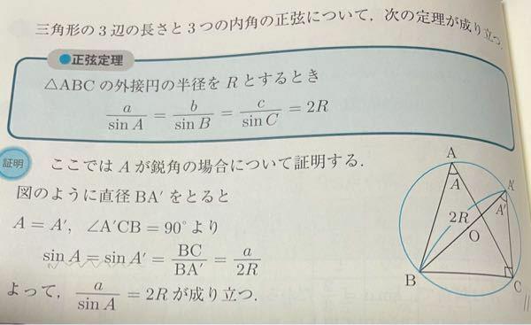 正弦定理について質問です。正弦定理の証明にはsinA=sinA'とありますが、自分にはsinAが表す辺の比とsinA'が表す辺の比が同じには見えません。なぜsinA=sinA'といえるのでしょうか?