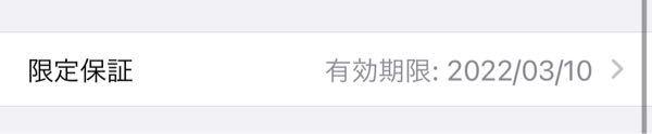Appleの限定保証はiPhoneをドコモで購入しても対象なのですか 一応設定からの情報には、写真のように表記されていますが…