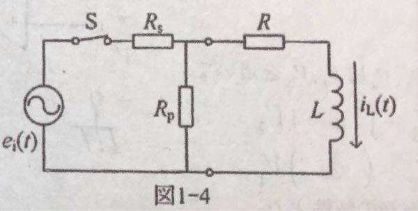 電気回路の問題です。 正弦波電圧源ei(t)が接続された正弦波定常状態にある図1-4の回路において、Lを流れる電流の瞬時値iL(t)が最大値imaxに達した瞬間にSを開いた。Sが開かれて以降、R...