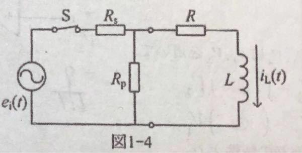電気回路の問題です。 正弦波電圧源ei(t)が接続された正弦波定常状態にある図1-4の回路において、Lを流れる電流の瞬時値iL(t)が最大値imaxに達した瞬間にSを開いた。Sが開かれて以降、Rによって消費されるエネルギーの送料WRをR、Rp、Lおよびimaxを用いて表わせ。 解き方と回答を教えて頂けますと幸いです。 何卒よろしくお願い致します。