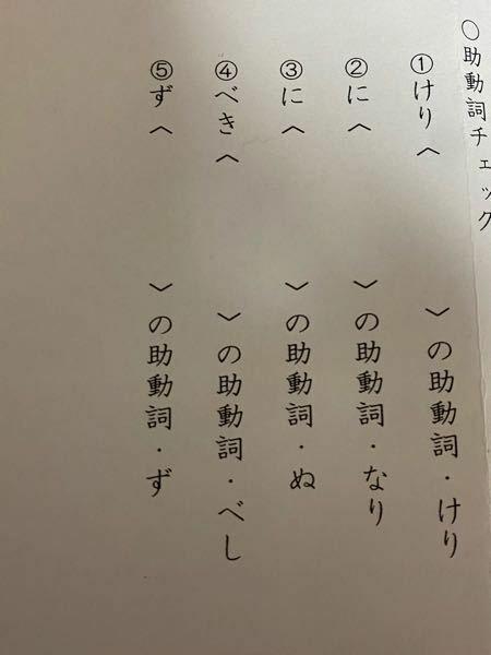学校の課題で古典の伊勢物語が出たのですが、画像の括弧書きのところに何を入れたらいいか分かりません。 古典文法で調べたのですが、()の助動詞の()には連用形などといれたらいいのですか?わかる方がいれば教えて欲しいです。