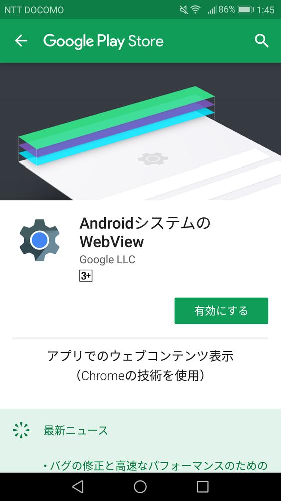 ヤフーアプリが開けず困っています。 スマホを初期化しヤフーアプリをインストールしたのですが「loading…」と表示されたまま開けません。 ネットで検索して https://topblog.yahoo.co.jp/info/20210323.html この対処方法を試したのですが添付した画像の「有効にする」をクリックできない状態でどうにもなりません。 端末はAndroid(ファーウェイ)...